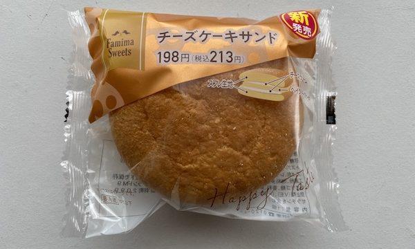 ファミマチーズケーキサンドパッケージ